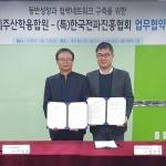 제주산학융합원-한국전파진흥협회 인력양성 업무협약 체결