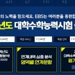 EBSi, 2019학년도 수능 문제.정답.등급컷 '풀 서비스'
