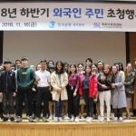 한국은행 제주본부, 외국인 주민 경제교육 실시