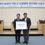 구좌농협, 2018 농업과 기업 간 상생협력 경진대회 '대상'