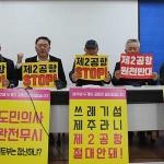 """제2공항 후보지 평가 '조작' 의혹...""""신도리 왜 탈락?"""""""
