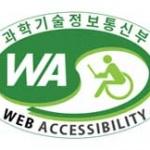 제주관광사이트 비짓제주, '관광약자 웹접근성 품질인증' 획득