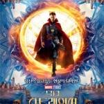 제주도립미술관, 이달의 영화 '닥터 스트레인지' 무료 상영