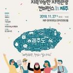2018 '지속가능한 지역관광 컨퍼런스 in 제주' 27일 개최