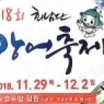 """제18회 최남단 방어축제 29일 개막...""""맛 보러 오세요"""""""
