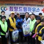 건설공제조합, 희망드림하우스 1000만원 전달 및 집수리 봉사