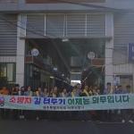 대정119센터, 소방차 길터주기 캠페인