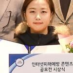 제주대 이가람 씨, '인터넷피해예방 공모전' 최우수상 수상