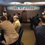 노형동, 지역 발전 주민참여 원탁 토론회 개최