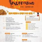 제주한의약연구원, 감귤 과거시험 재현 '제2회 황감제 기념대회' 개최