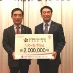 민주평통 서귀포시협의회, 적십자 특별회비 200만원 전달