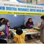 화북동지역사회보장협의체, 찾아가는 복지서비스-제주시 복지앱 홍보