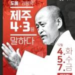 KBS제주, 도올 김용옥 '제주 4·3을 말하다' 3부작 방영