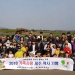 동화초, 2018 가족사랑 역사기행 실시