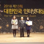제주여행 종합쇼핑몰 '탐나오', 대한민국 인터넷대상 수상