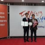 제주시티투어, 2018 트래블아이 어워즈 최우수상 수상