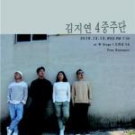 김지연 4중주단, 12일 '겨울이 내리는 저녁' 공연
