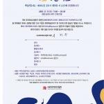 2018 제주메세나 동행의 밤 '메모리콘서트' 개최