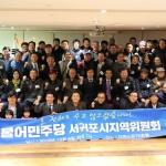 민주당 서귀포시지역위원회, '2018년 송년의 밤' 행사 개최