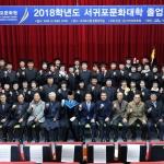 서귀포문화원 문화대학 4기 졸업식