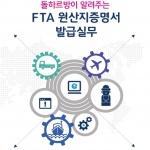제주FTA활용지원센터, FTA 원산지증명 발급실무 안내서 발간