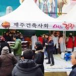 제주도 건축사회, 제주 건축사회 사랑의 김장 나눔 행사