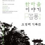 베트남전 한국군 민간인 학살 기록전 서귀포 강정서 개최