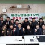 제주, 여성농업인센터 운영 활성화 워크숍 개최
