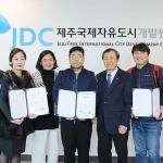 제주형 통합 장바구니, JDC 사회공헌 아이디어 공모 '대상'