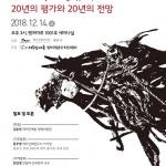 제주민예총, 탐라입춘굿 세미나 개최
