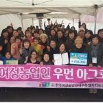 '2018 여성농업인 우먼 아그로푸드 페어' 개최