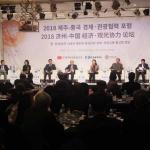 제주상의, 제주-중국 경제.관광 협력포럼 개최