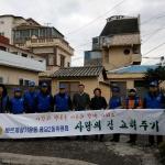 용담2동 바르게살기운동위원회, '사랑의 집 고쳐주기' 봉사