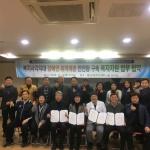 용담2동지역사회보장협의체, 장애인 취약계층 위한 복지자원 업무협약