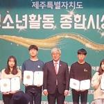 송산청소년문화의집 탁구동아리, 우수청소년자원봉사상 수상