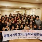 서귀포여고 총동문회, '재경서귀포여자고등학교동문회' 창립총회 개최