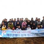 제주은행, '1단체 1오름 가꾸기 운동' 다랑쉬오름 정화활동
