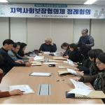 화북동지역사회보장협의체, 12월 정례회의 개최