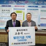 광덕전력 고윤석 대표, 모교인 한림공고에 발전기금 기탁