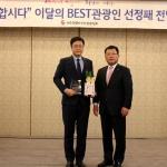 '11월 베스트 제주 관광인'에 모아투어 고덕호 팀장