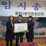 용담2동 연합청년회, 청소년 장학금 전달