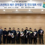 레츠런파크 제주, 2018 경마 연도대표상 시상식 개최