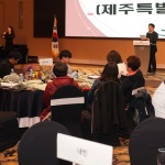 제주도장애인체육회, 2018 체육인의 밤 개최