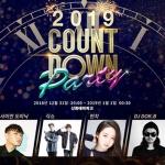 제주신화월드, D-3 '카운트다운 파티 2019'