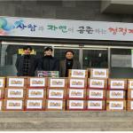 삼화태권브이스쿨 학원생과 학부모 일동 취약계층에 라면 기부