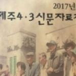 제주4.3도민연대, '2017년도 제주4.3신문자료집' 발간