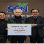 화북1동 동마을복지회, 이웃사랑 위한 성금 기탁