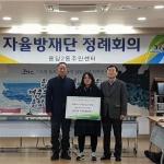 용담2동 지역자율방재단, 화재가구 재난성금 전달