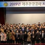 제주관광공사, 2019 기해년 새해 시무식 개최