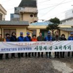 용담2동 바르게살기운동위원회 집수리 준공식
